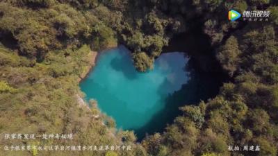 航拍發現張家界未開發地質奇觀「天坑心湖」 導遊獲景區獎勵 2 萬元