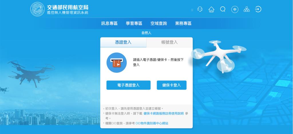 至 6 月底為止,已經完成註冊的無人機有 33,723 架