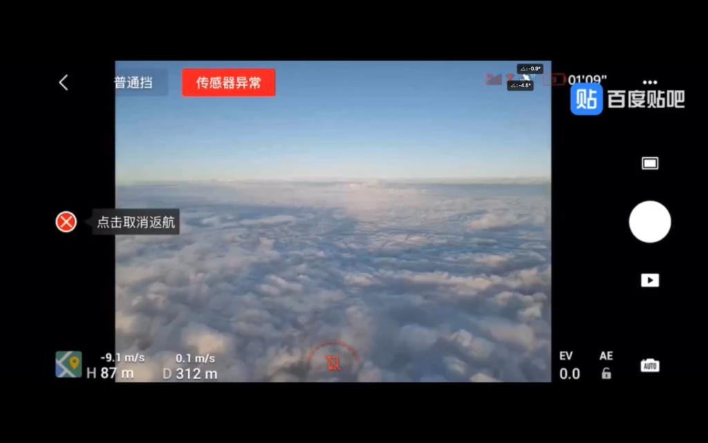 大陸用家遇 DJI Mavic Air 2 氣壓計異常 不受控穿雲破霧後墜海