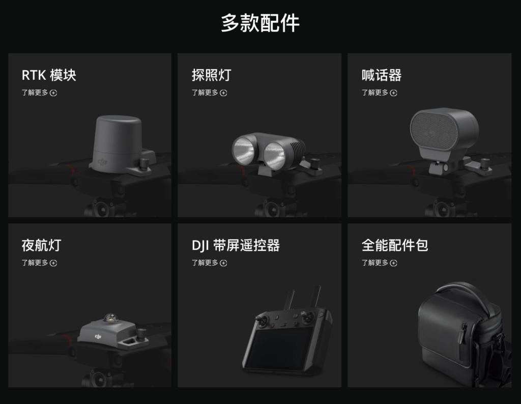 DJI 推出 Mavic 2 行業進階版 具雙光鏡頭 可實現厘米級 RTK 定位