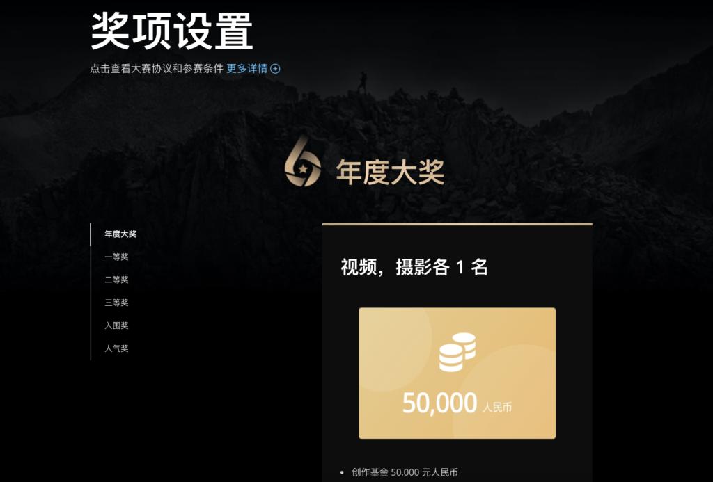 Skypixel 6 周年航拍大賽揭幕 年度大獎獎金達 5 萬人民幣