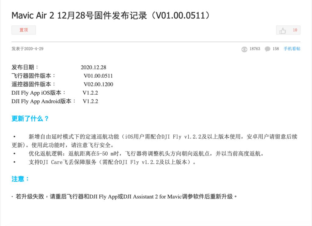 DJI Mavic Air 2 及 Mini 2 固件升級 某新支持功能只限用於大陸
