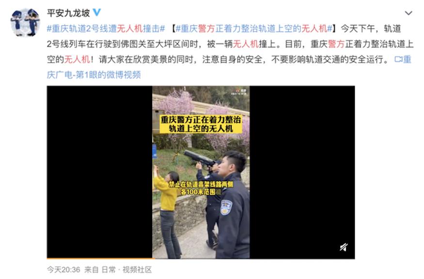 重慶「開往春天的列車」被空拍機撞到逼停 因為涉事路段太美了嗎?