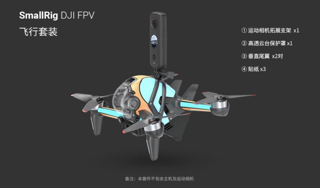 SmallRig 推數款 DJI FPV 無人機周邊配件 你有需要嗎?