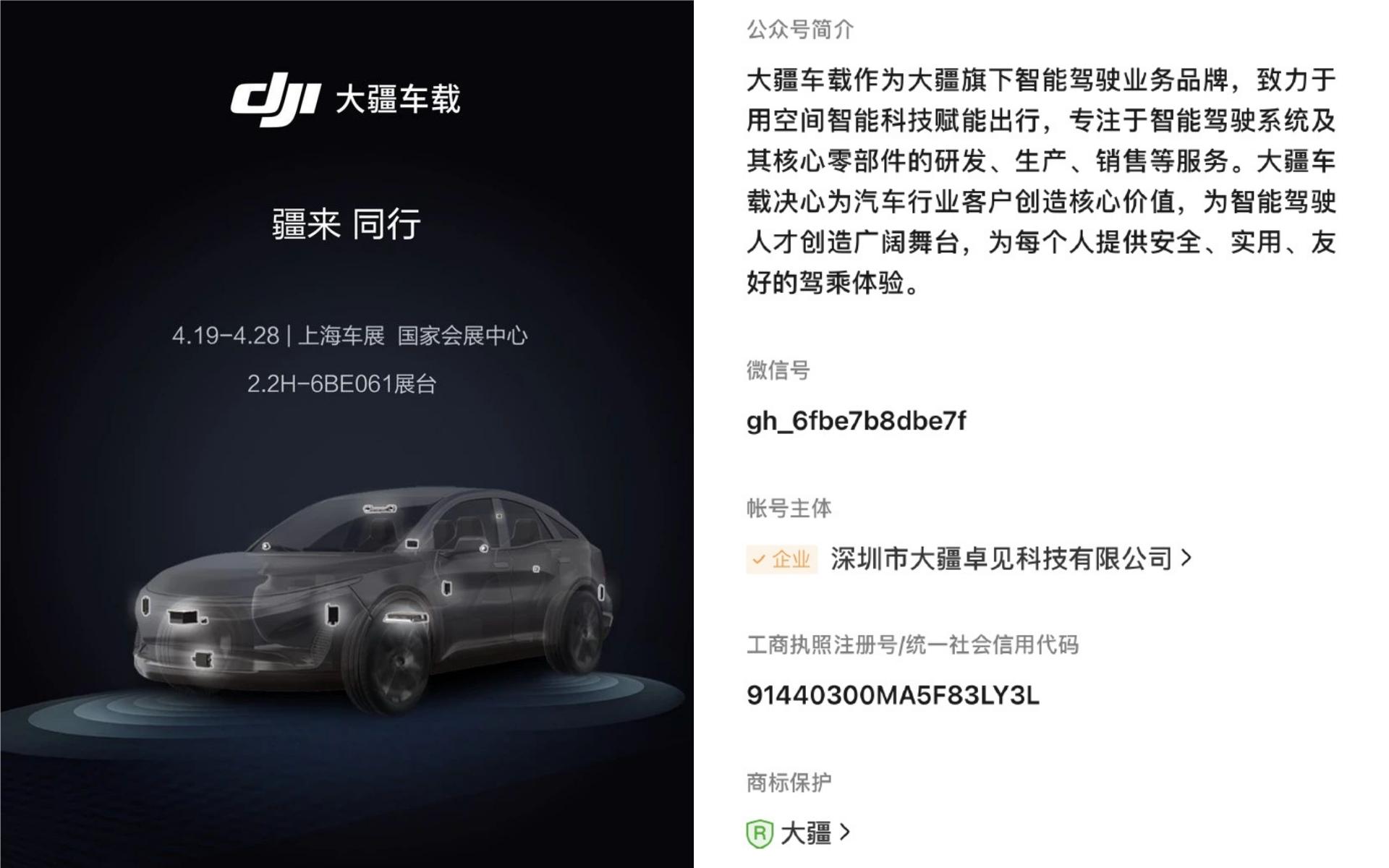 DJI 正式推智能駕駛業務品牌「大疆車載」 將亮相車展發佈產品