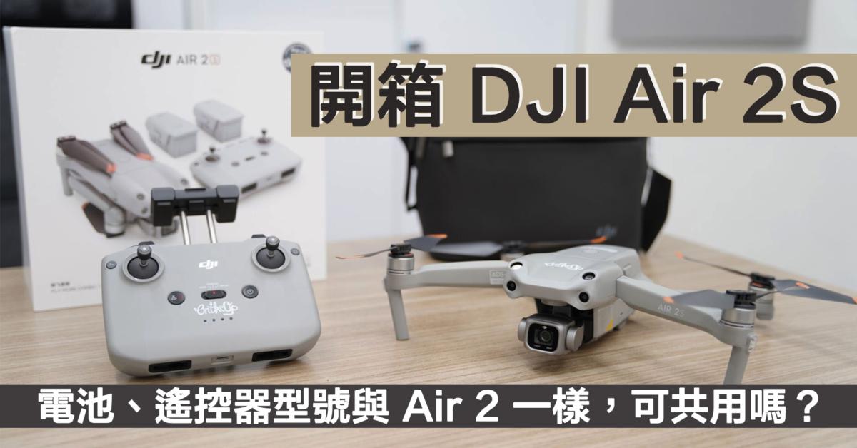 """DJI Air 2S 開箱:搭載 1"""" 感光元件 可拍攝 5.4K 影片 升級 4 向避障"""