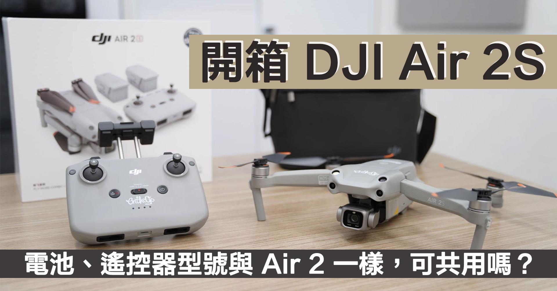 """DJI Air 2S 開箱 :搭載 1"""" 感光元件 可拍攝 5.4K 影片 升級 4 向避障"""