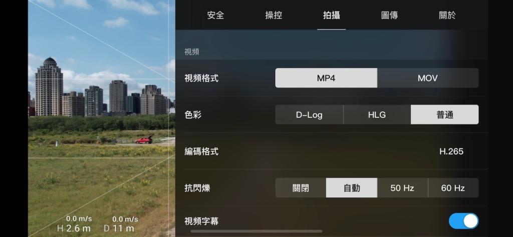 DJI Mavic Air 2S 評測:4K 60p 錄影畫面有裁切 夜拍表現優