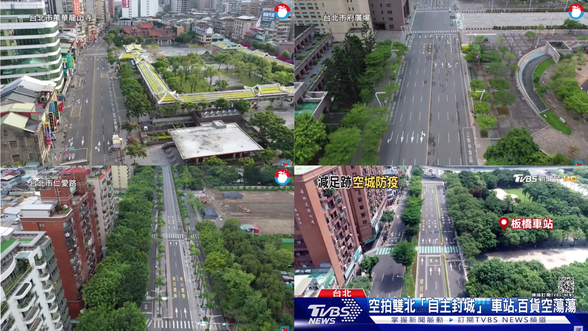 三級警戒延至 6 月 14 日 各大媒體空拍雙北「自主封城」街道冷清