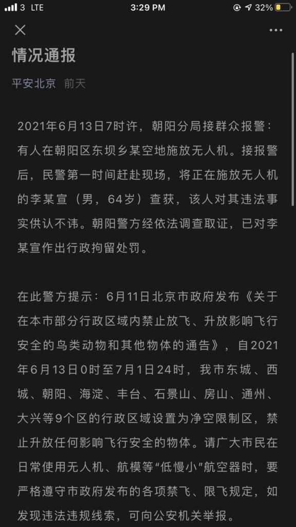中共建黨百周年在即 北京部分行政區域禁飛 一男子朝陽區飛無人機被拘