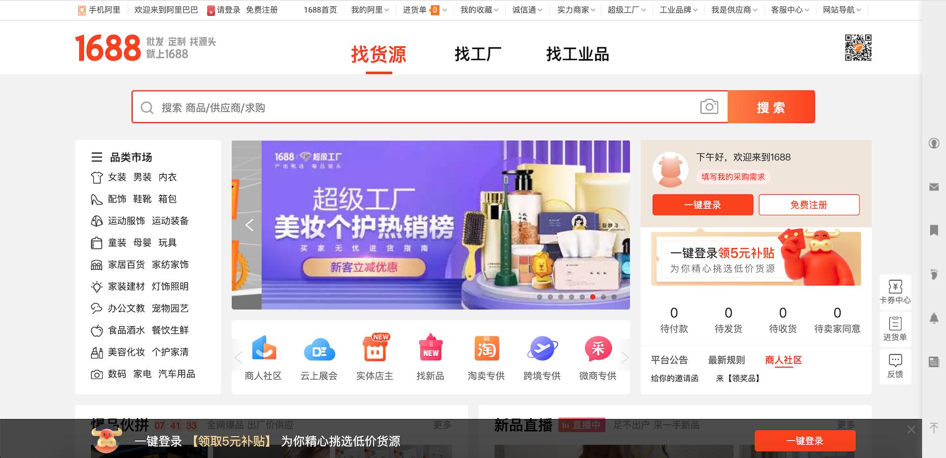 阿里巴巴中國站公告短期內停售無人機商品 同時禁相關宣傳及教學