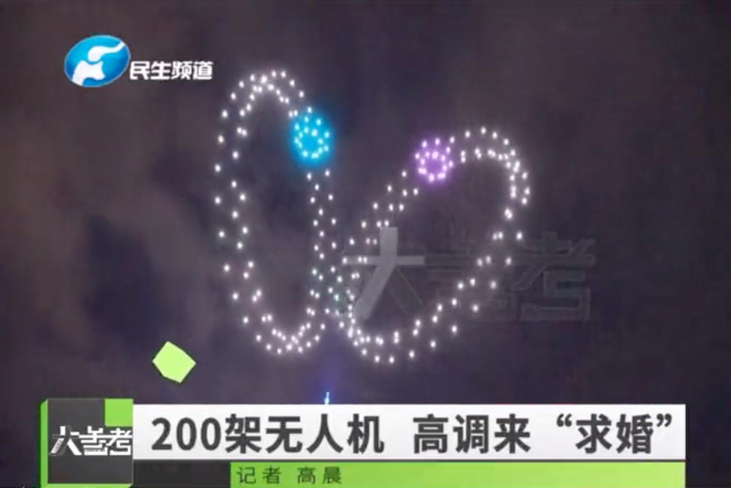 鄭州 85 後藉無人機編隊表演向妻子補上遲來的求婚 網民:實名羨幕!
