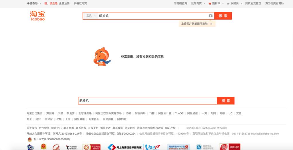 建黨百周年嚴禁無人機? 淘寶、京東等網購平台下架所有航拍機