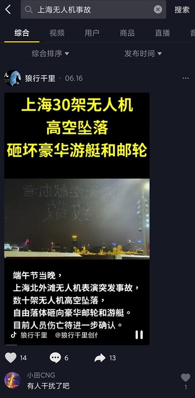 上海北外灘無人機表演釀墜機意外 億航白鷺發聲明澄清與事件無關