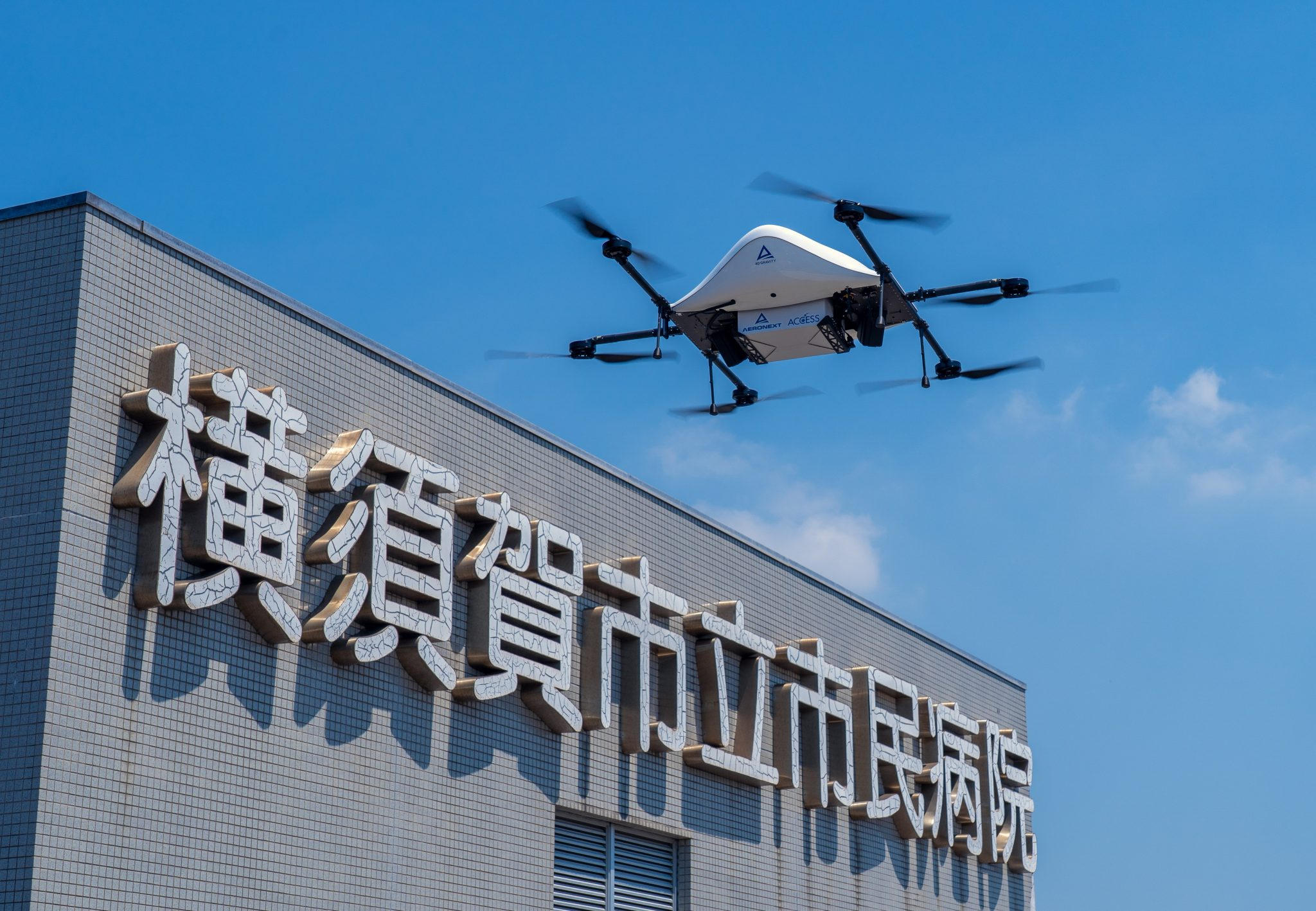 無人機跨海外送牛肉丼予醫護人員 測試 4D Gravity 技術抗晃能力