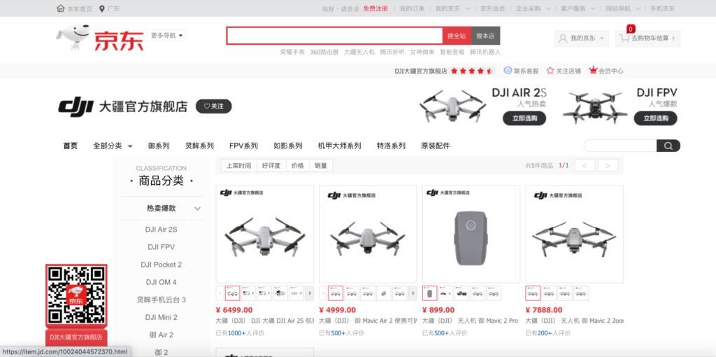 百年黨慶禁令已過! 大陸網購平台恢復售賣無人機商品