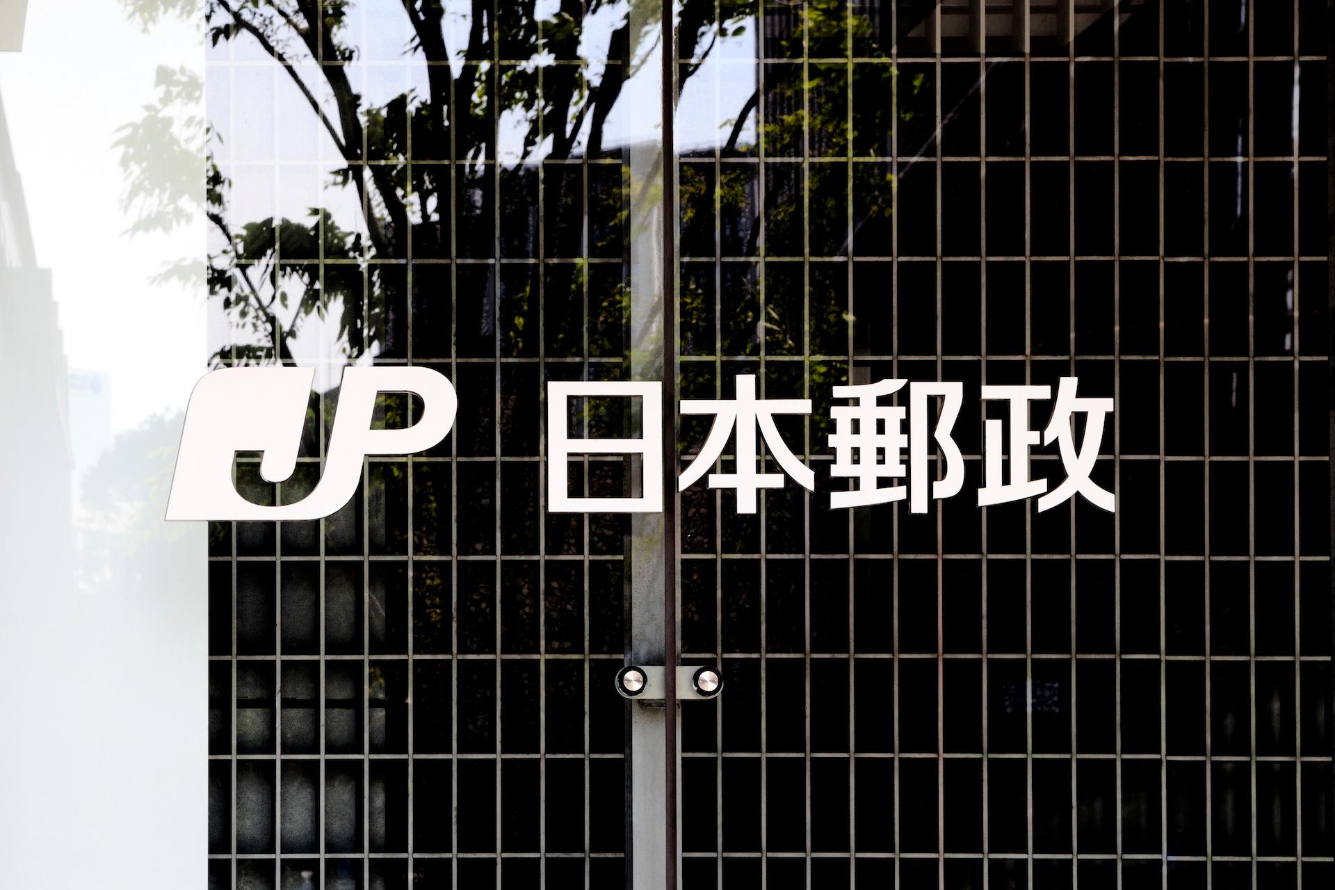 日本郵政投放 30 億日元 冀 2023 年實現偏遠地區無人機郵遞