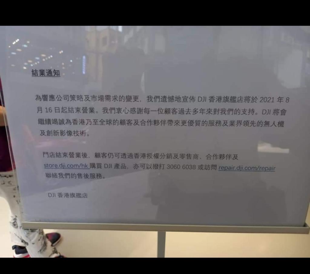 DJI 香港旗艦店宣佈結業 響應公司策略及市場需求轉變